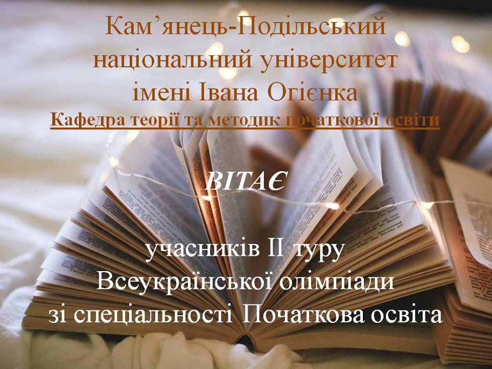 Thumbnail for the post titled: ВІТАЄМО УЧАСНИКІВ ОЛІМПІАДИ