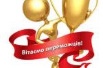 Thumbnail for the post titled: Вітаємо переможців!