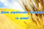 Thumbnail for the post titled: Нас єднає мова!